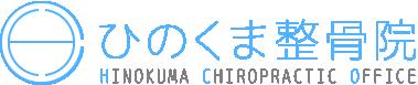 埼玉県久喜市の整体 ひのくま整骨院